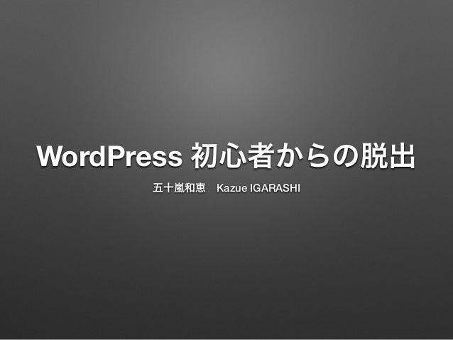 WordPress 初心者からの脱出 五十嵐和恵Kazue IGARASHI