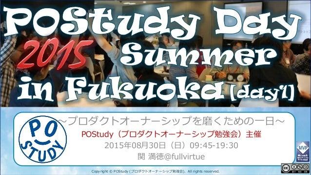 POStudy Day 2013 Spring in Tokyo Copyright © POStudy (プロダクトオーナーシップ勉強会). All rights reserved. ~プロダクトオーナーシップを磨くための一日~ POStud...