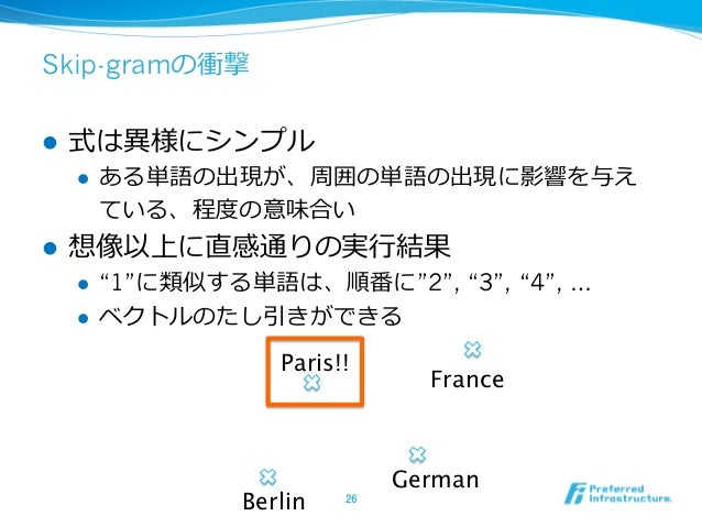 """Skip-gramの衝撃 l 式は異異様にシンプル l ある単語の出現が、周囲の単語の出現に影響を与え ている、程度度の意味合い l 想像以上に直感通りの実⾏行行結果 l """"1""""に類似する単語は、順番に""""2"""", """"3"""", """"4""""..."""