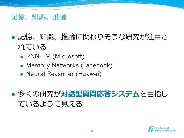 記憶、知識識、推論論 l 記憶、知識識、推論論に関わりそうな研究が注⽬目さ れている l RNN-EM (Microsoft) l Memory Networks (Facebook) l Neural Reasoner (Hu...
