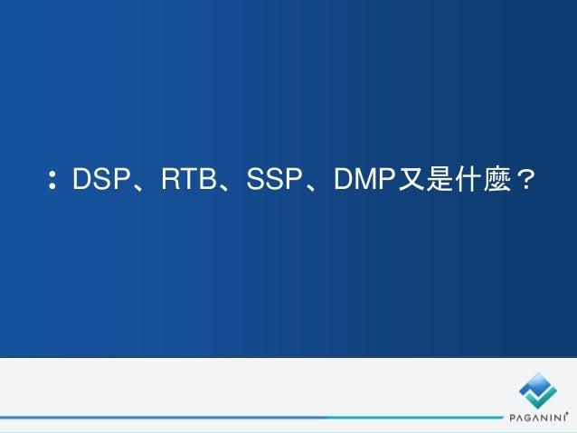 DSP、RTB、SSP、DMP又是什麼?