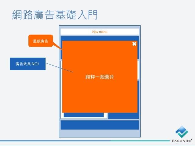 網路廣告基礎入門 Fixed or Floating Nav menu 純粹一般圖片 蓋版廣告 廣告效果 NO1