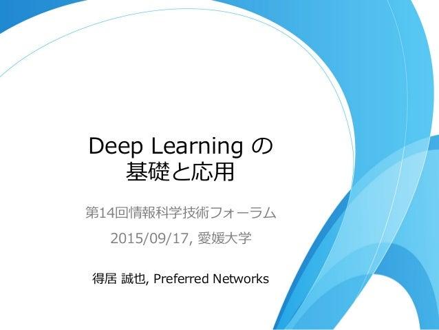 Deep Learning の 基礎と応⽤用 第14回情報科学技術フォーラム 2015/09/17, 愛媛⼤大学 得居 誠也, Preferred Networks
