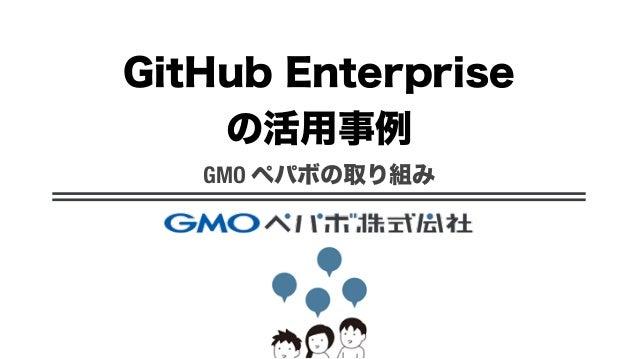 GitHub Enterprise の活用事例 GMO ペパボの取り組み