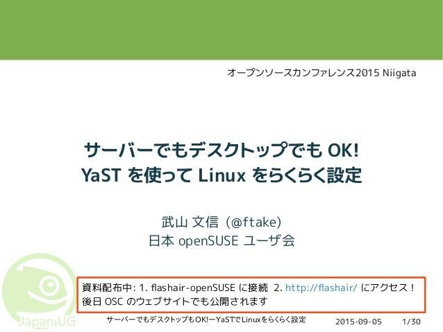 2015-09-05サーバーでもデスクトップもOK!―YaSTでLinuxをらくらく設定 1/30 サーバーでもデスクトップでも OK! YaST を使って Linux をらくらく設定 武山 文信 (@ftake) 日本 openSUSE ユー...