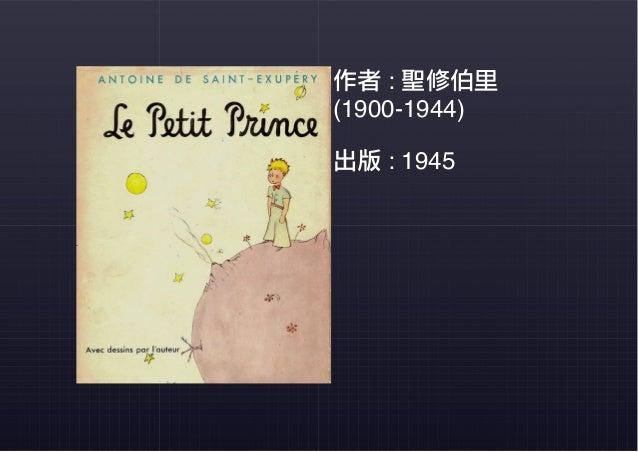 作者 : 聖修伯里 (1900-1944) 出版 : 1945