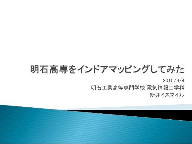 2015/9/4 明石工業高等専門学校 電気情報工学科 新井イスマイル