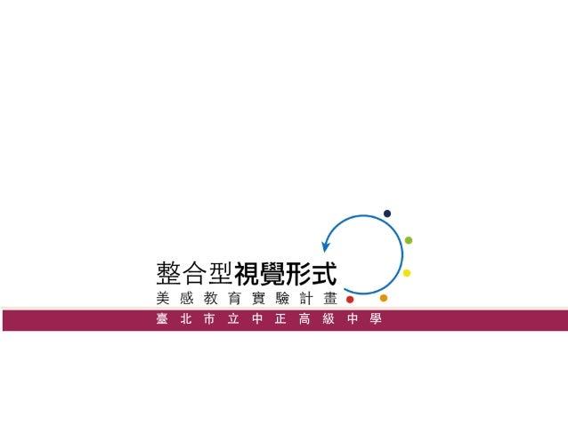 臺 北 市 ⽴立 中 正 ⾼高 級 中 學