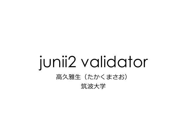junii2 validator 高久雅生(たかくまさお) 筑波大学