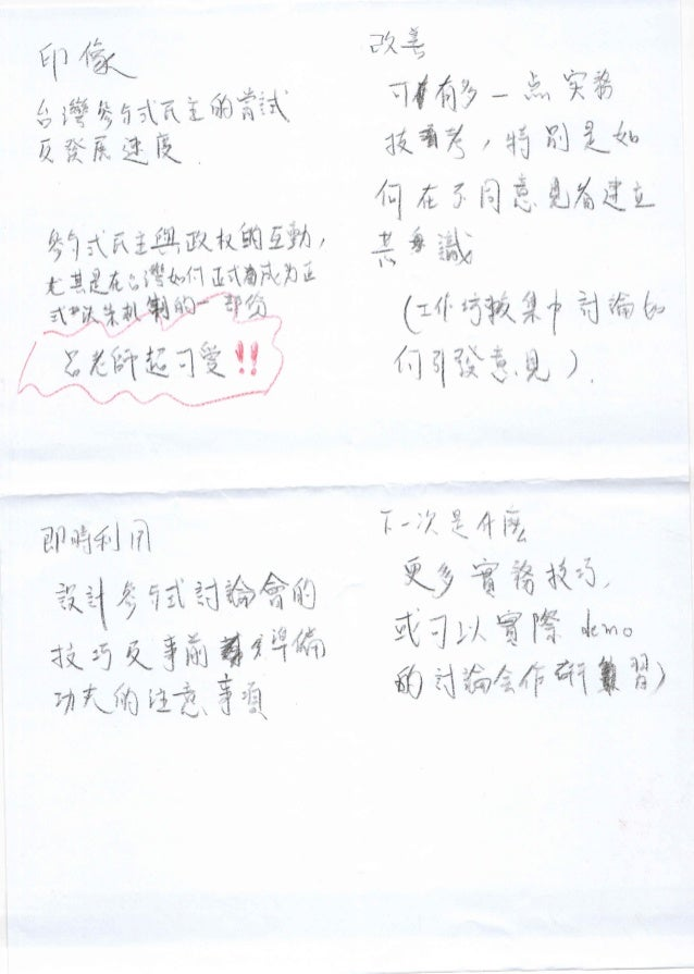 20150906 03《社區公民約章》-【社區公民商議工作坊】close door 回饋