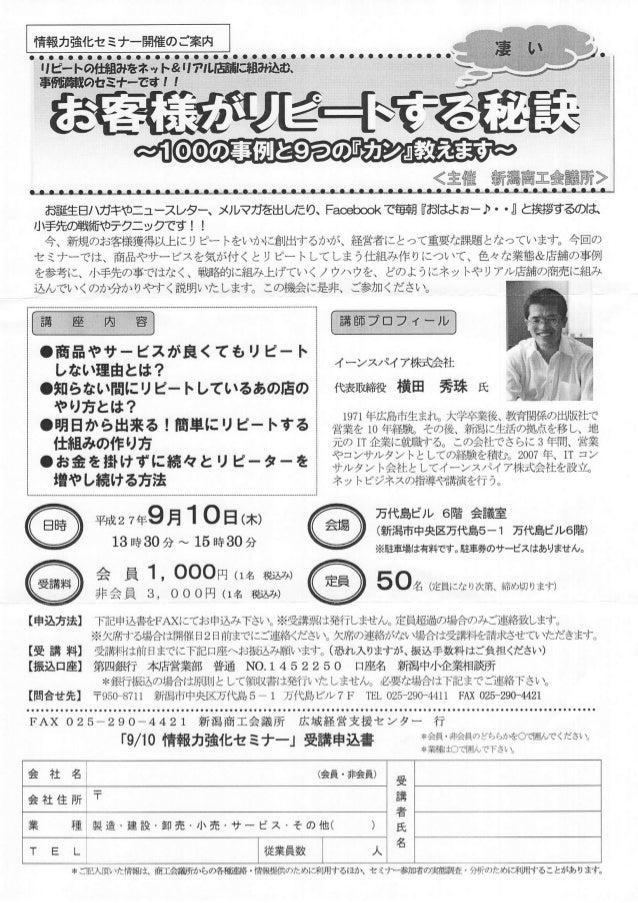 お客様がリピートする秘訣セミナー(新潟県)新潟商工会議所