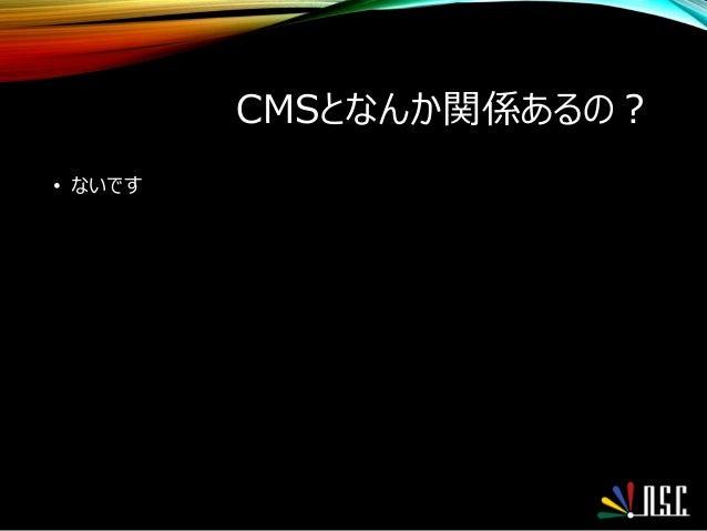 CMSとなんか関係あるの? • ないです