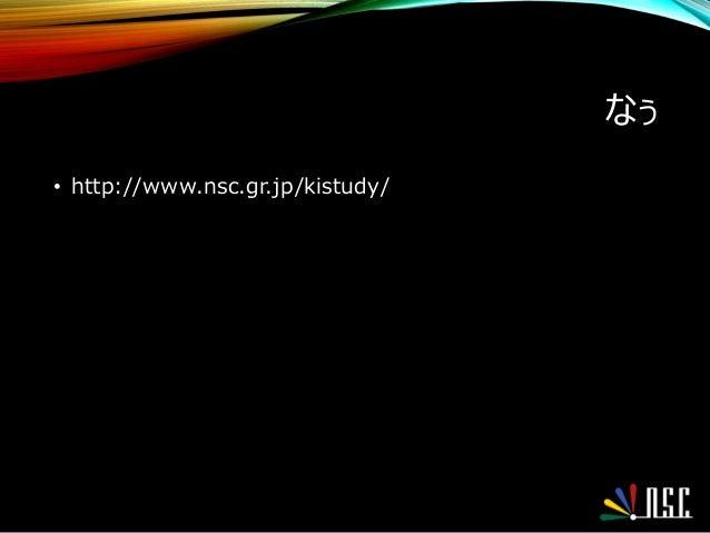 なぅ • http://www.nsc.gr.jp/kistudy/