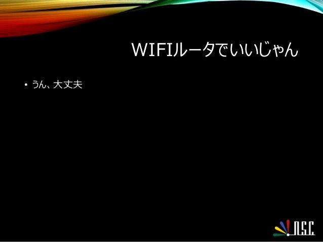 WIFIルータでいいじゃん • うん、大丈夫