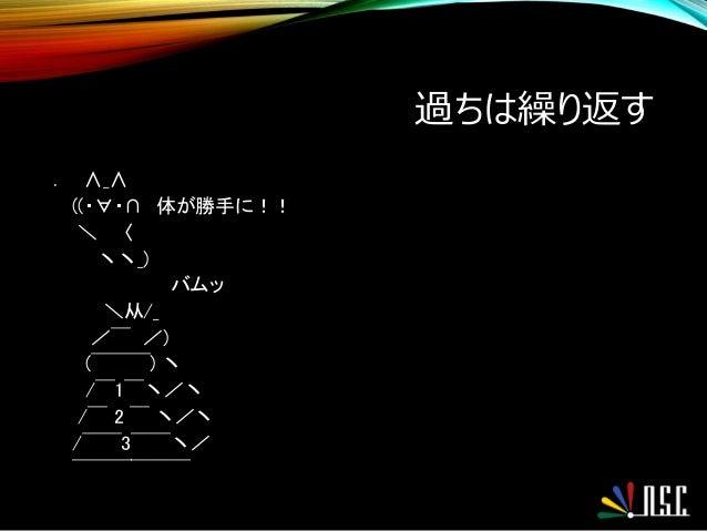 過ちは繰り返す . ∧_∧ ((・∀・∩ 体が勝手に!! \ 〈 丶丶_) バムッ \从/_ / ̄ /) ( ̄ ̄ ̄) 丶 / ̄1 ̄丶/丶 / ̄ 2  ̄ 丶/丶 / ̄ ̄3 ̄ ̄丶/  ̄ ̄ ̄ ̄ ̄ ̄