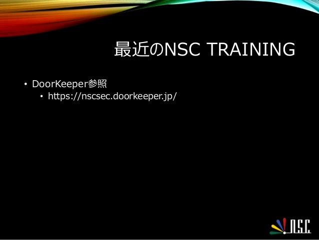 最近のNSC TRAINING • DoorKeeper参照 • https://nscsec.doorkeeper.jp/