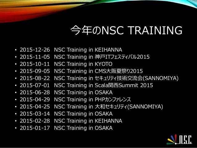 今年のNSC TRAINING • 2015-12-26 NSC Training in KEIHANNA • 2015-11-05 NSC Training in 神戸ITフェスティバル2015 • 2015-10-11 NSC Traini...