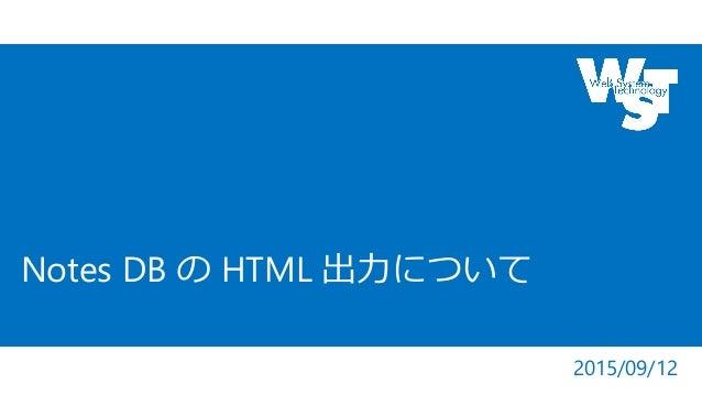 Notes DB の HTML 出力について 2015/09/12