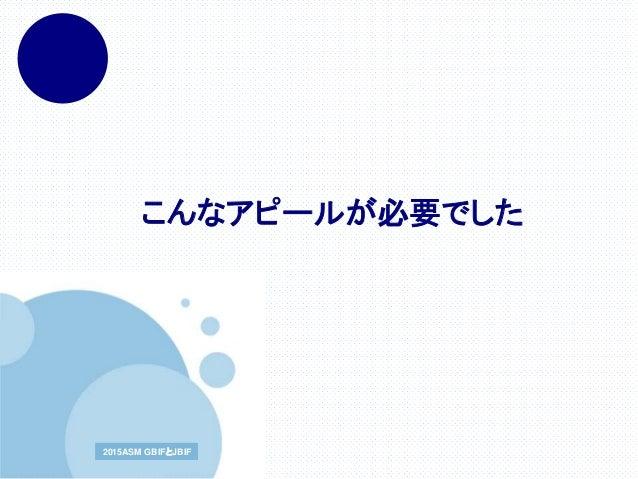www.company.com2015ASM GBIFとJBIF2015ASM GBIFとJBIF こんなアピールが必要でした