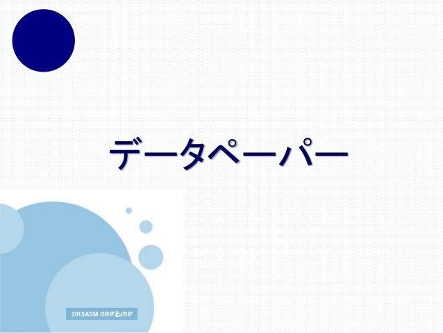 www.company.com2015ASM GBIFとJBIF2015ASM GBIFとJBIF データペーパー