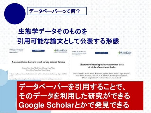 www.company.com2015ASM GBIFとJBIF2015ASM GBIFとJBIF データペーパーを引用することで、 そのデータを利用した研究ができる Google Scholarとかで発見できる  生態学データそのものを 引...
