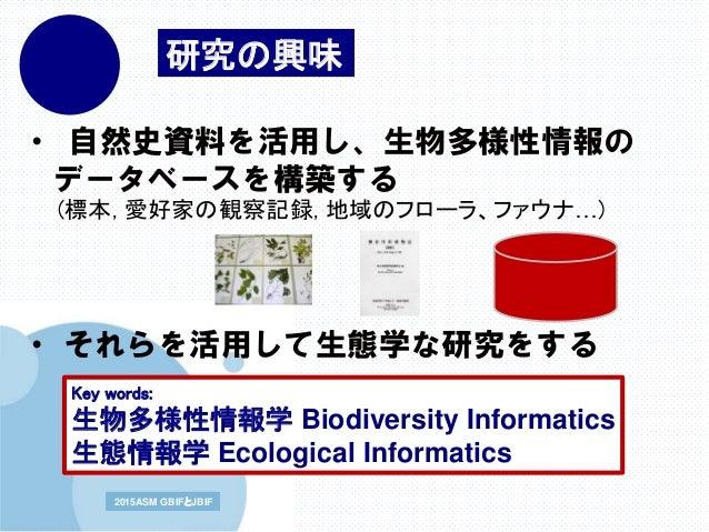 www.company.com2015ASM GBIFとJBIF2015ASM GBIFとJBIF 2015/9/15 ・ 自然史資料を活用し、生物多様性情報の データベースを構築する (標本, 愛好家の観察記録, 地域のフローラ、ファウナ…)...