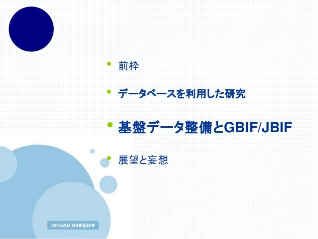 www.company.com2015ASM GBIFとJBIF2015ASM GBIFとJBIF • 前枠 • データベースを利用した研究 • 基盤データ整備とGBIF/JBIF • 展望と妄想