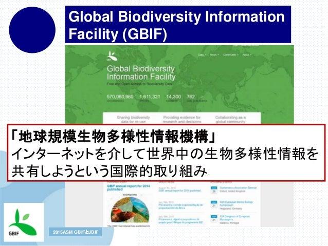 www.company.com2015ASM GBIFとJBIF2015ASM GBIFとJBIF GBIF ウェブサイト (http://www.gbif.org/) Global Biodiversity Information Facil...