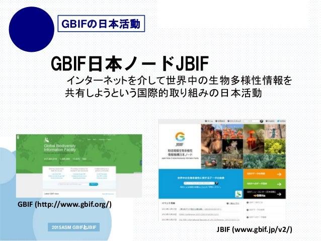 www.company.com2015ASM GBIFとJBIF2015ASM GBIFとJBIF www.gbif.jp/v2/ GBIF (http://www.gbif.org/) JBIF (www.gbif.jp/v2/) GBIF日...