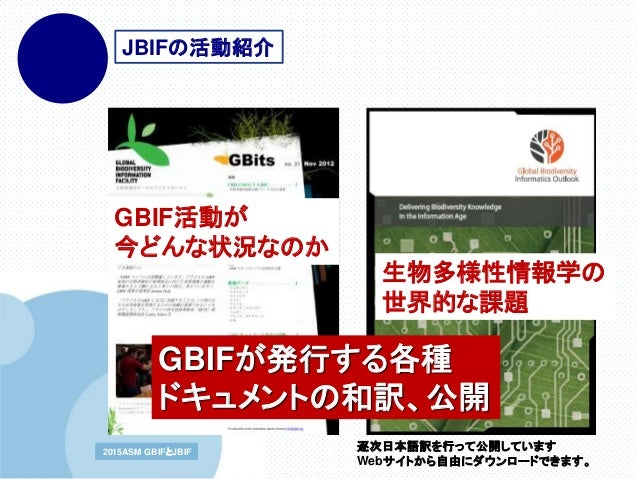 www.company.com2015ASM GBIFとJBIF2015ASM GBIFとJBIF 逐次日本語訳を行って公開しています Webサイトから自由にダウンロードできます。 GBIF活動が 今どんな状況なのか 生物多様性情報学の 世界的...