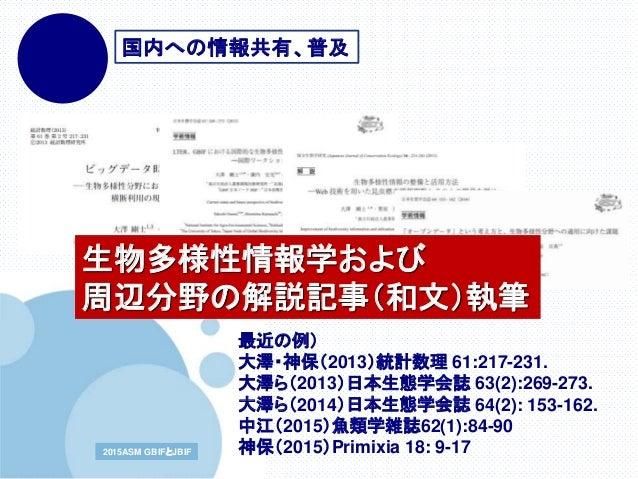 www.company.com2015ASM GBIFとJBIF 最近の例) 大澤・神保(2013)統計数理 61:217-231. 大澤ら(2013)日本生態学会誌 63(2):269-273. 大澤ら(2014)日本生態学会誌 64(2):...