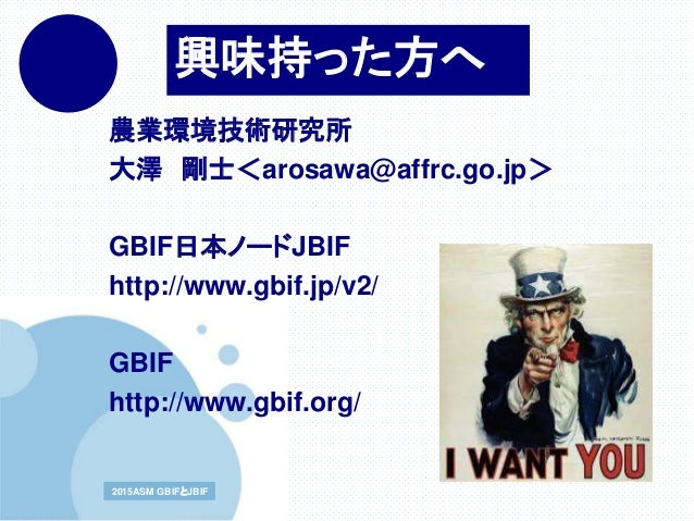 www.company.com2015ASM GBIFとJBIF 興味持った方へ 農業環境技術研究所 大澤 剛士<arosawa@affrc.go.jp> GBIF日本ノードJBIF http://www.gbif.jp/v2/ GBIF ht...