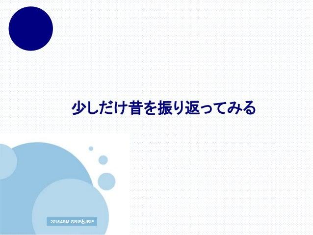 www.company.com2015ASM GBIFとJBIF2015ASM GBIFとJBIF 少しだけ昔を振り返ってみる