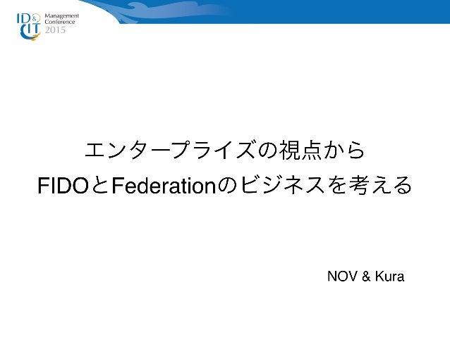エンタープライズの視点から FIDOとFederationのビジネスを考える NOV & Kura