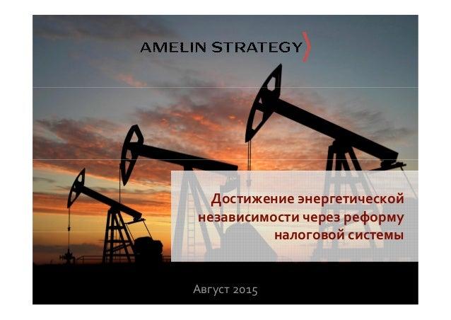 Август 2015 Достижение энергетической независимости через реформу налоговой системы
