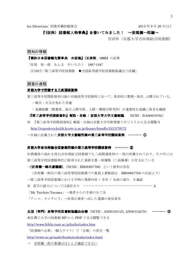 1 ku-librarians: 図書系職員勉強会 2015 年 9 月 26 日(土) 『(仮称)図書館人物事典』を書いてみました!『(仮称)図書館人物事典』を書いてみました!『(仮称)図書館人物事典』を書いてみました!『(仮称)図書館人物事...