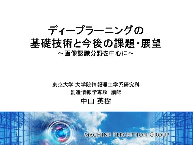 東京大学 大学院情報理工学系研究科 創造情報学専攻 講師 中山 英樹