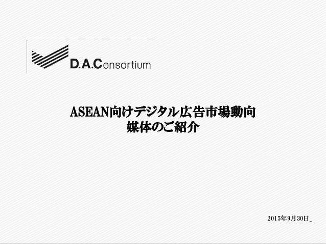 ©2015 D.A.Consortium All rights reserved 2015年9月30日_ ASEAN向けデジタル広告市場動向 媒体のご紹介
