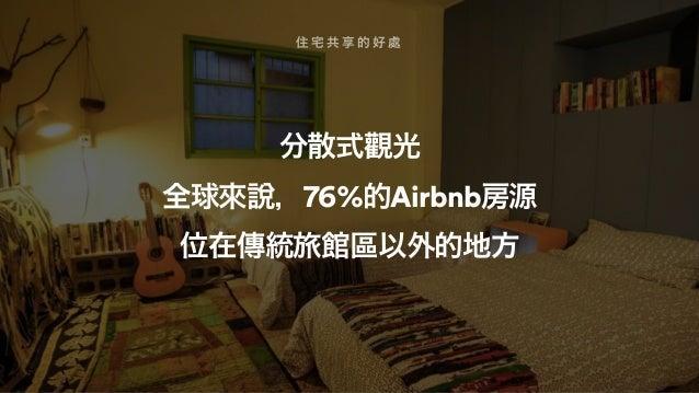 住 宅 共 享 的 好 處 活動的負載量激增 為了世足賽到巴西的觀光客 5個裡面有1個住在Airbnb