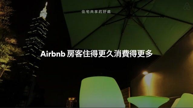 Airbnb 在台灣