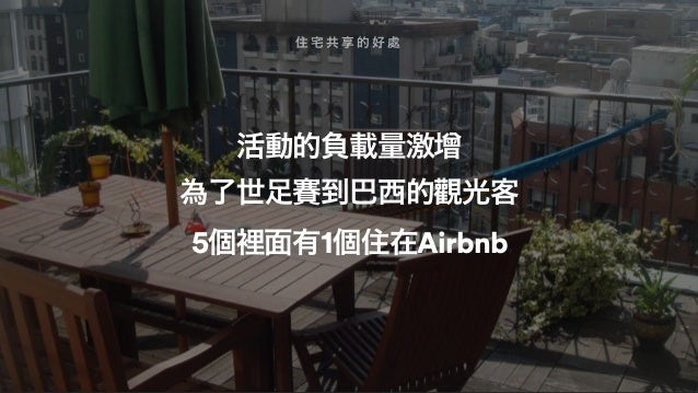 過去12個月,投宿於台灣 Airbnb房源的入境旅客, 每年成長率達400% 入境的旅客 台灣現有房源數 房源 過去12個月,投宿於國外 Airbnb房源的出境旅客 (來自台灣),每年成長 率261% 出境的旅客 A I R B N B 在 台...