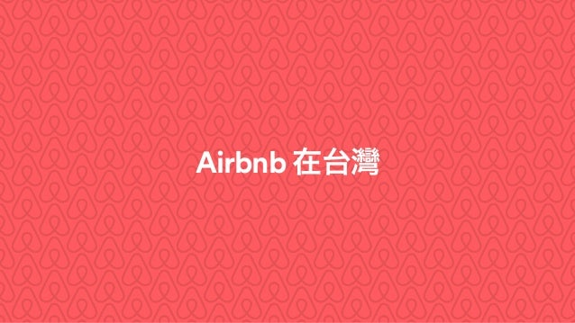 Airbnb 在台灣的房源