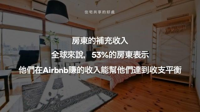 Airbnb 房客住得更久消費得更多 住 宅 共 享 的 好 處