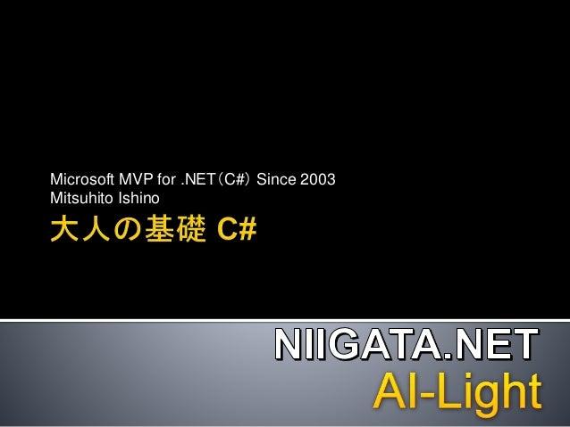 Microsoft MVP for .NET(C#) Since 2003 Mitsuhito Ishino