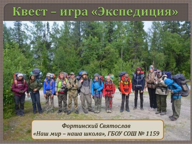 Фортинский Святослав «Наш мир – наша школа», ГБОУ СОШ № 1159