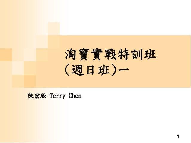 1 淘寶實戰特訓班 (週日班)一 陳宏欣 Terry Chen
