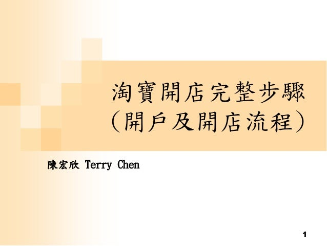 1 淘寶開店完整步驟 (開戶及開店流程) 陳宏欣 Terry Chen