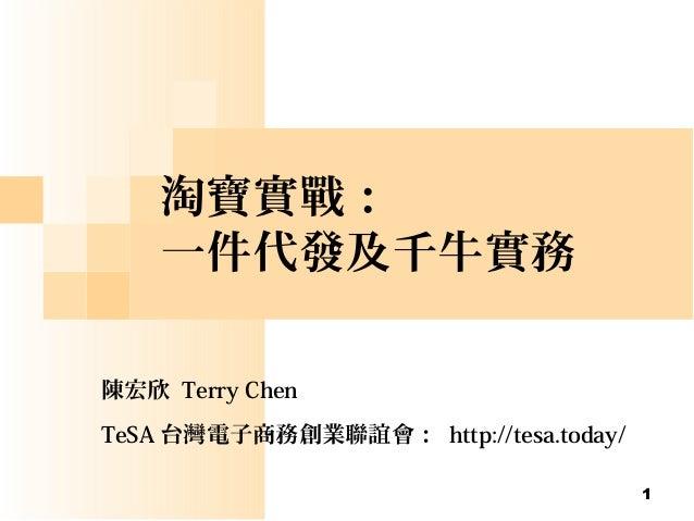 1 淘寶實戰: 一件代發及千牛實務 陳宏欣 Terry Chen TeSA 台灣電子商務創業聯誼會: http://tesa.today/
