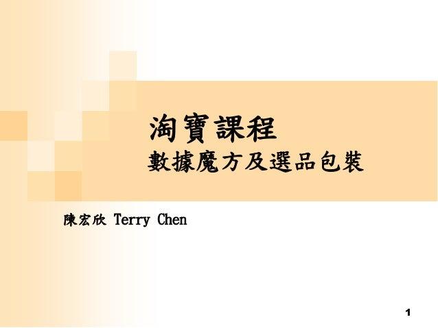 1 淘寶課程 數據魔方及選品包裝 陳宏欣 Terry Chen
