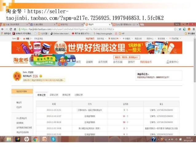 10 淘金幣:https://seller- taojinbi.taobao.com/?spm=a217e.7256925.1997946853.1.5fcDK2